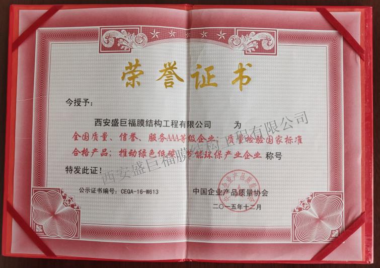 节能环保、质量信誉服务AAA等级证书