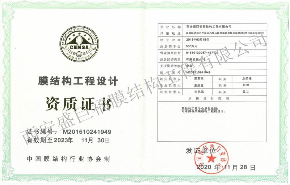 膜结构工程设计资质证书!