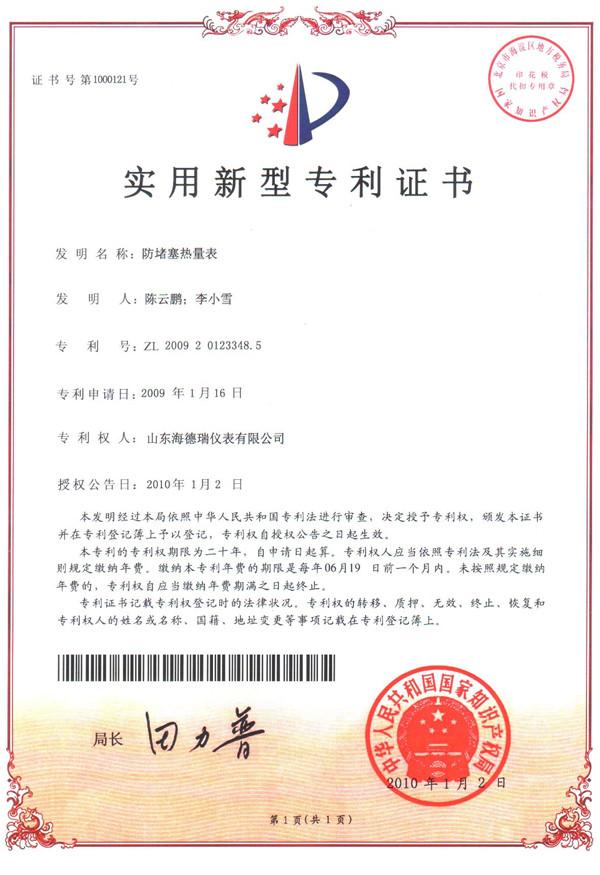 防堵塞热能表实用新型专利证书