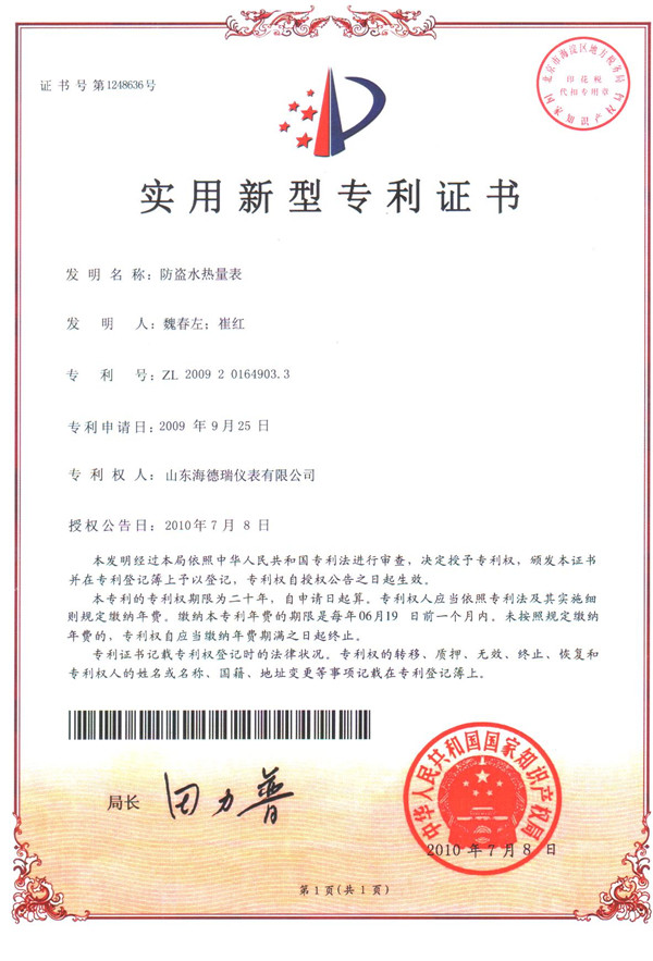 防盗水热量表实用新型专利证书