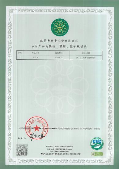 欧菲亚采用材料证书