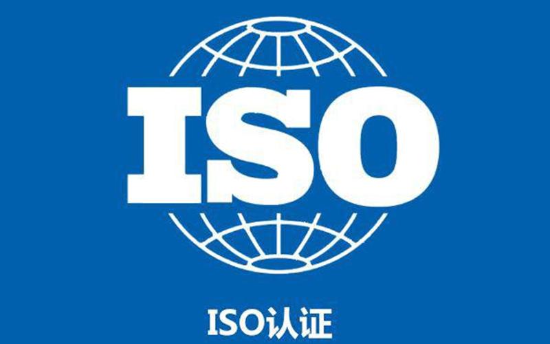 ISO认证和ISO贯标有什么不同