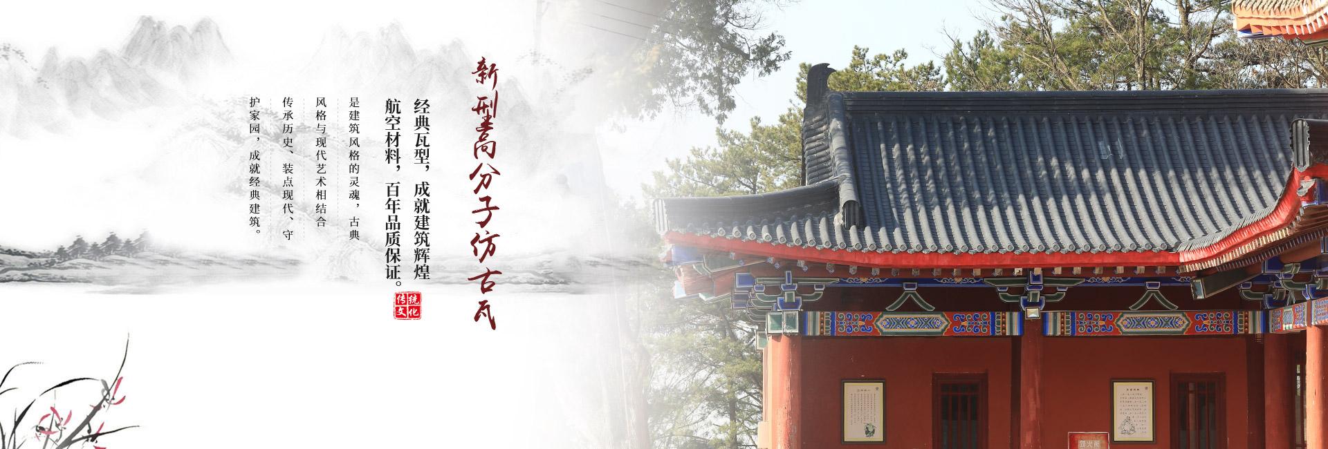北京仿古瓦