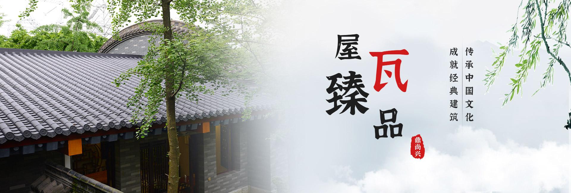 北京高分子仿古瓦