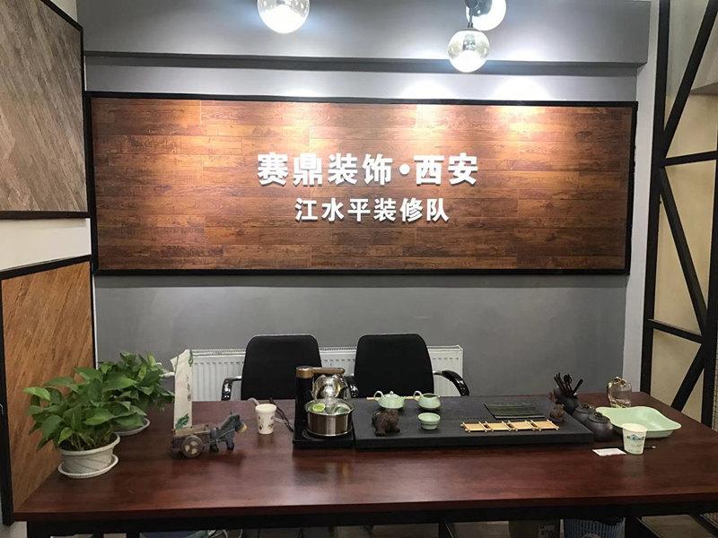 西安赛鼎装饰工程有限公司装饰办公室
