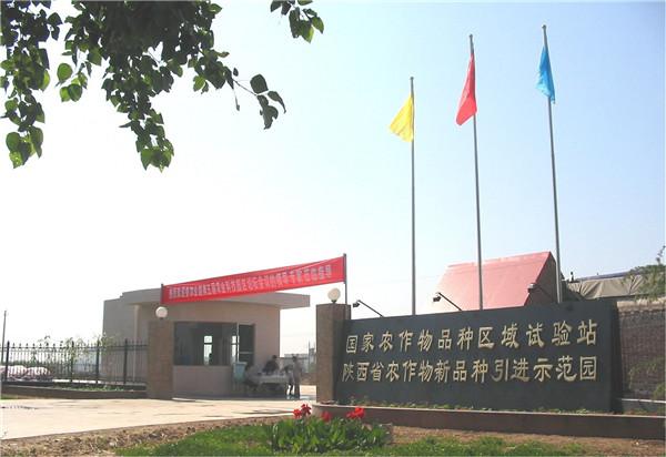 国家西部地区试验站及陕西省引进示范园
