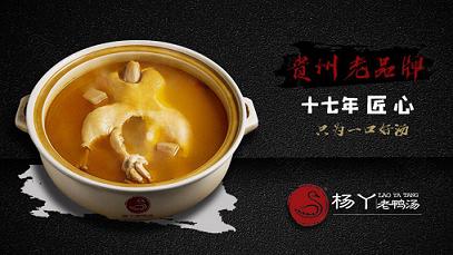 特色餐饮加盟杨丫老鸭汤 十七年匠心 老品牌