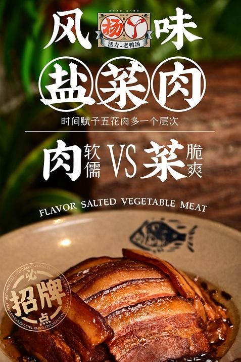 风味盐菜肉