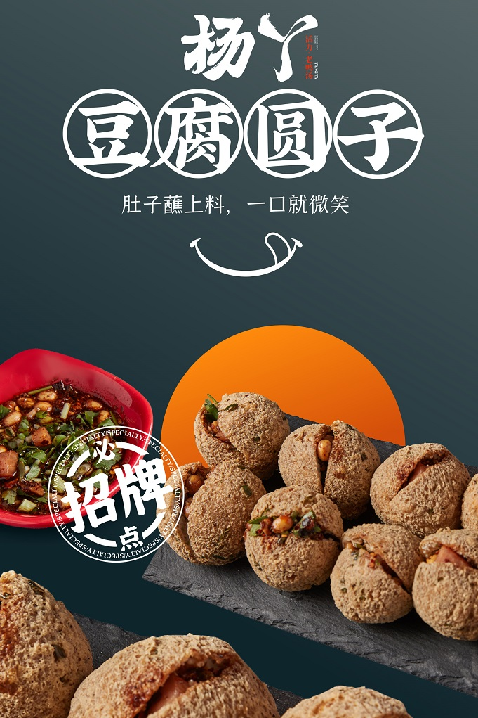 杨丫特色蒸菜 贵州特色鸭子火锅 豆腐圆子