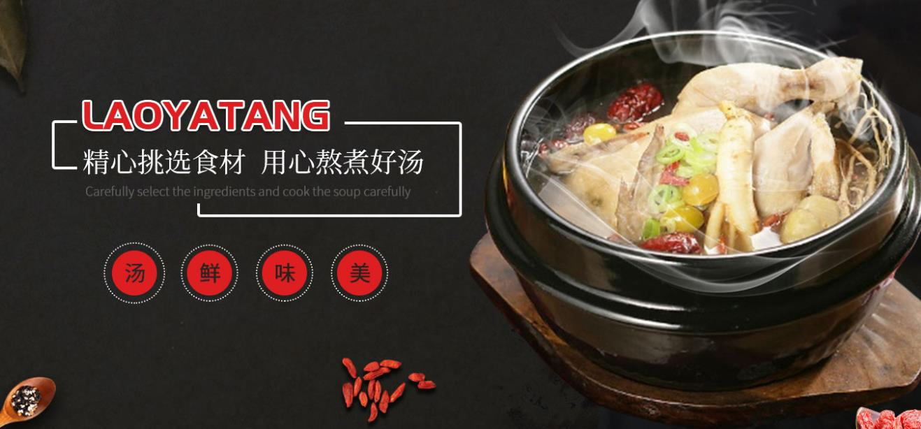 贵州特色养生火锅小编分享煲汤的九个小技巧
