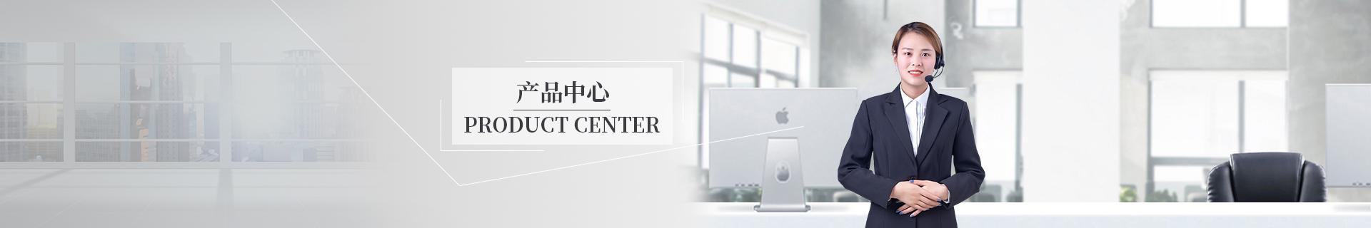 榴莲视频app下载安装产品中心