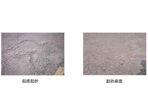 水泥路面修补系列