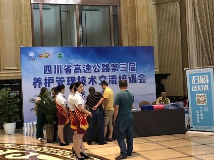 快马养护参加四川省高速公路会议