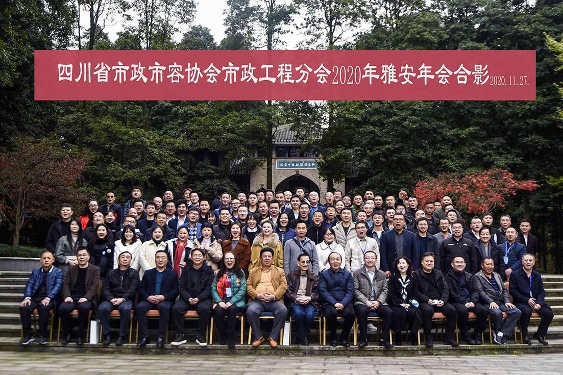 四川省市政市容协会市政工程分会2020年年会