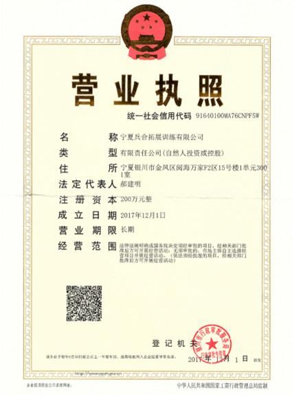 宁夏兵合拓展训练的营业执照
