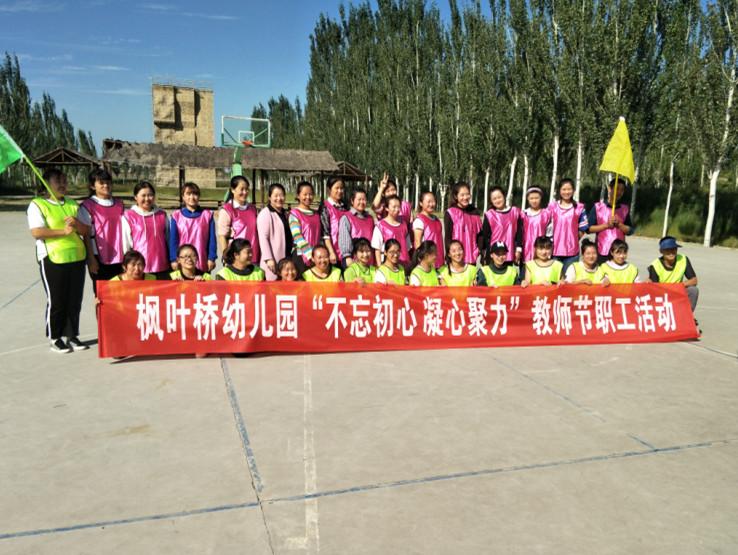 枫叶桥幼儿园教师节职工活动