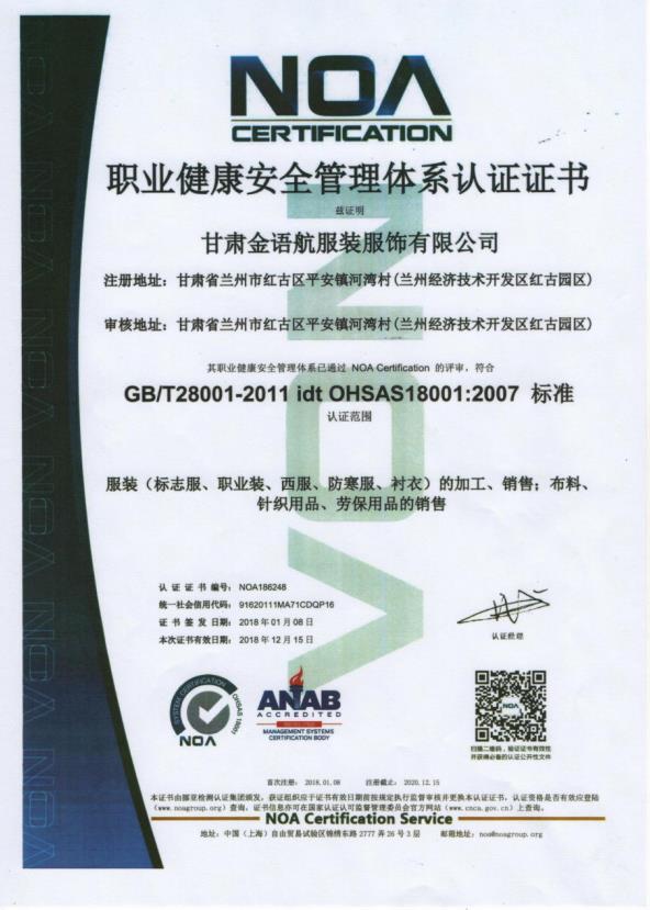 甘肅富二代在线服裝服飾有限公司職業健康安全管理體係認證證書