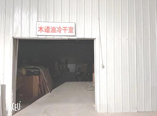 木蜡油冷干室
