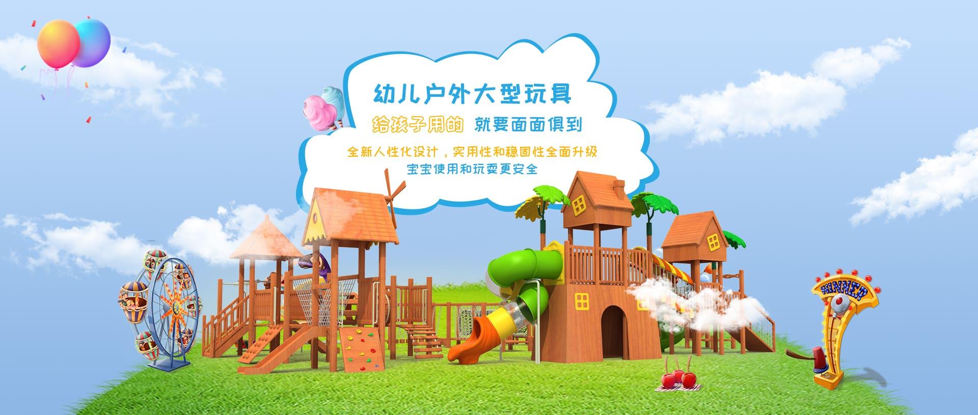 成都幼儿园大型玩具