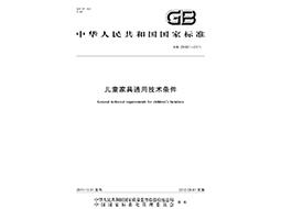 GB28007标准