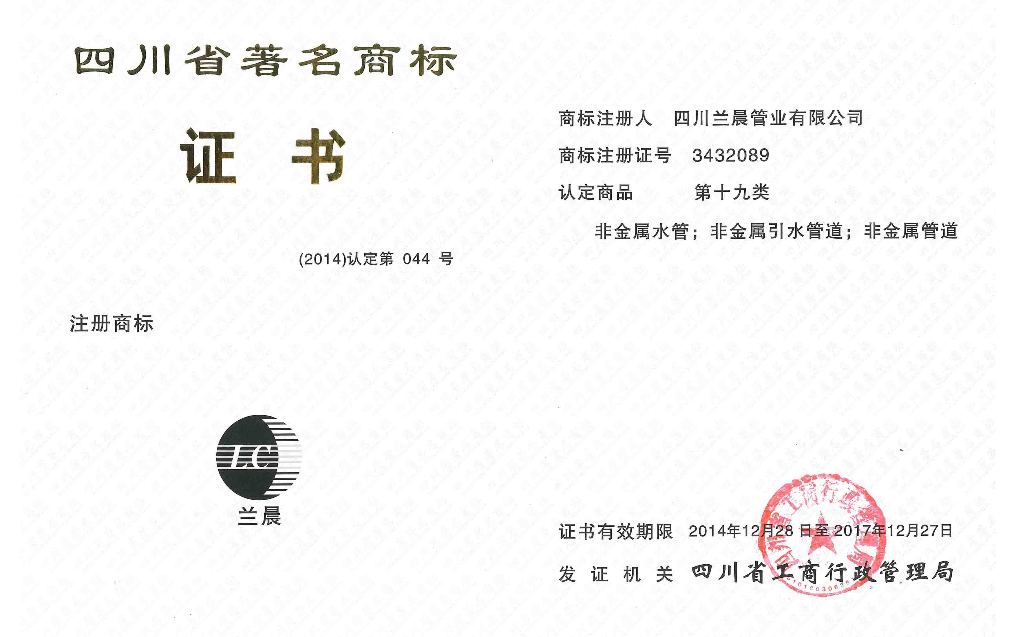 四川省著 名商标