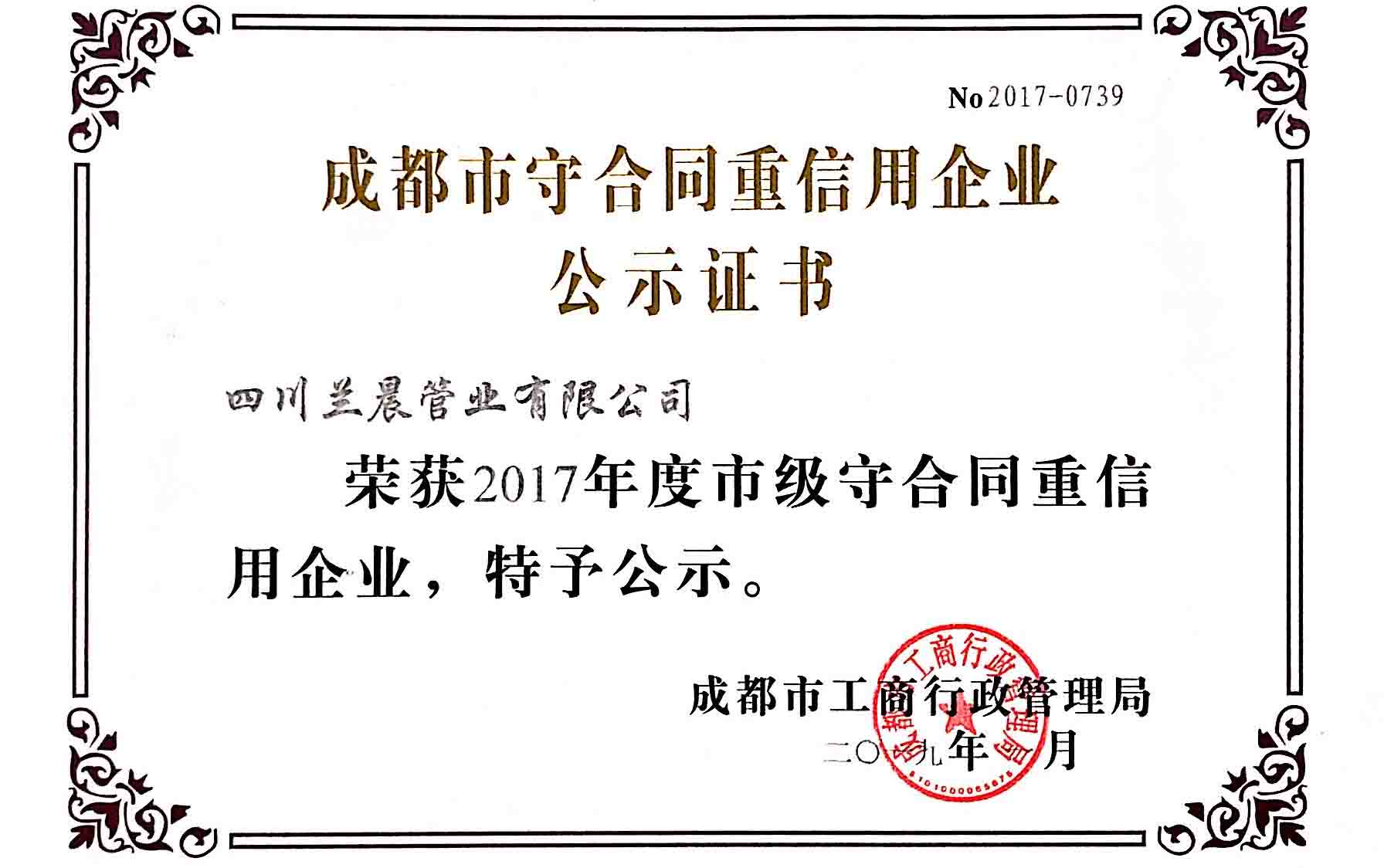 守重公示证书
