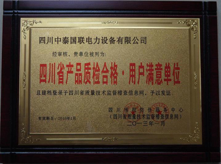 四川省产品质检合格用户满意单位