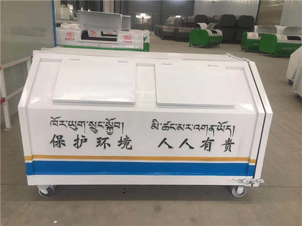 发往藏族地区垃圾箱