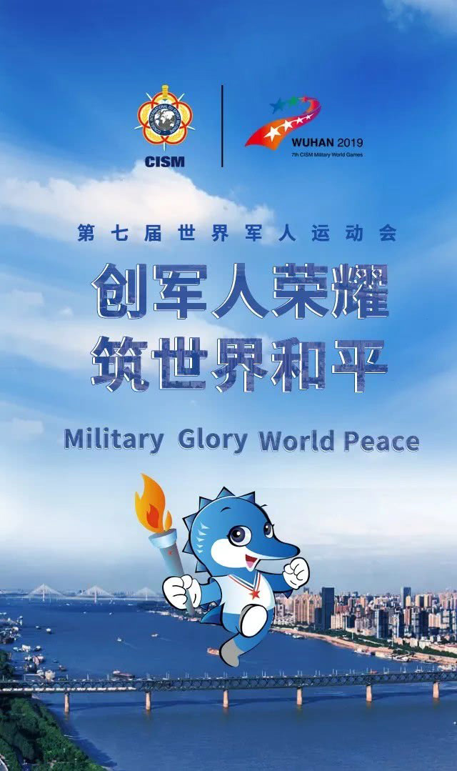 第七屆世界軍人運動會將于18日晚開幕了