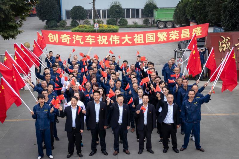 为新中国成立70周年献礼
