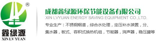 成都鑫绿源环保节能设备有限公司