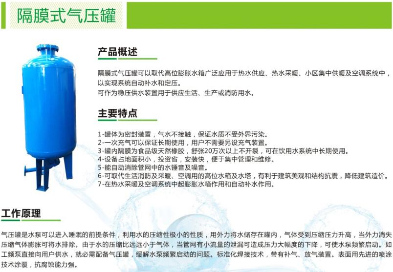 隔膜式气压罐销售