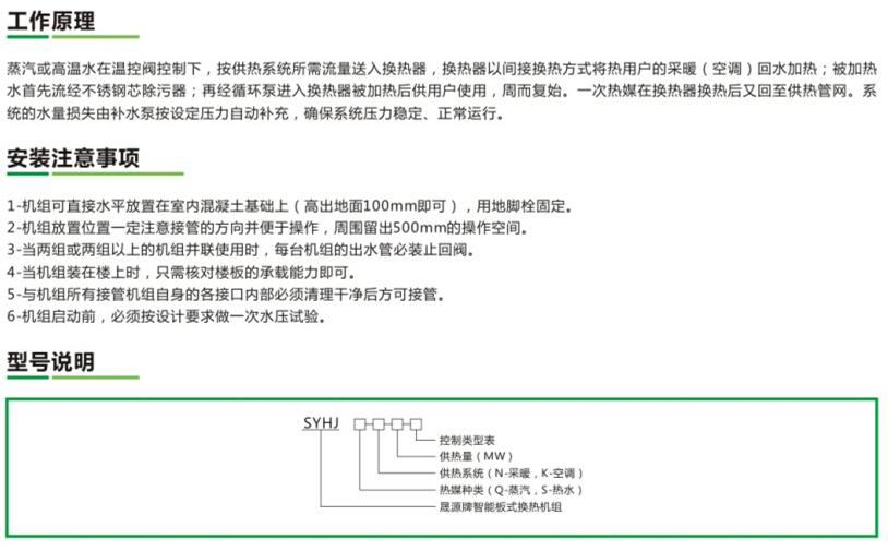 四川换热机组设备