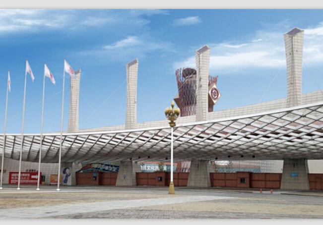 国际非物质文化中心