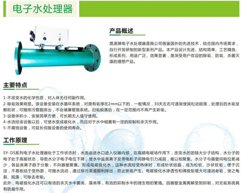 四川电子水处理设备销售