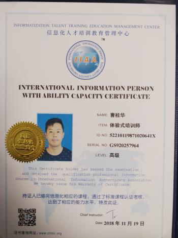曹桂华-高级体验式培训师