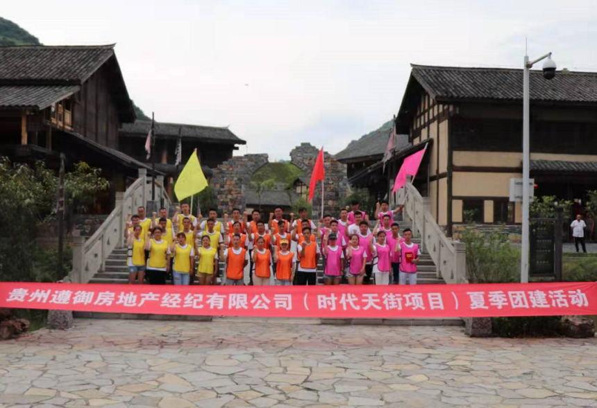 贵州遵御房地产经纪公司团建活动