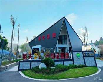 贵州遵义苗夫318自驾游营地