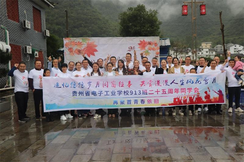 贵州电子工业学校913班同学会