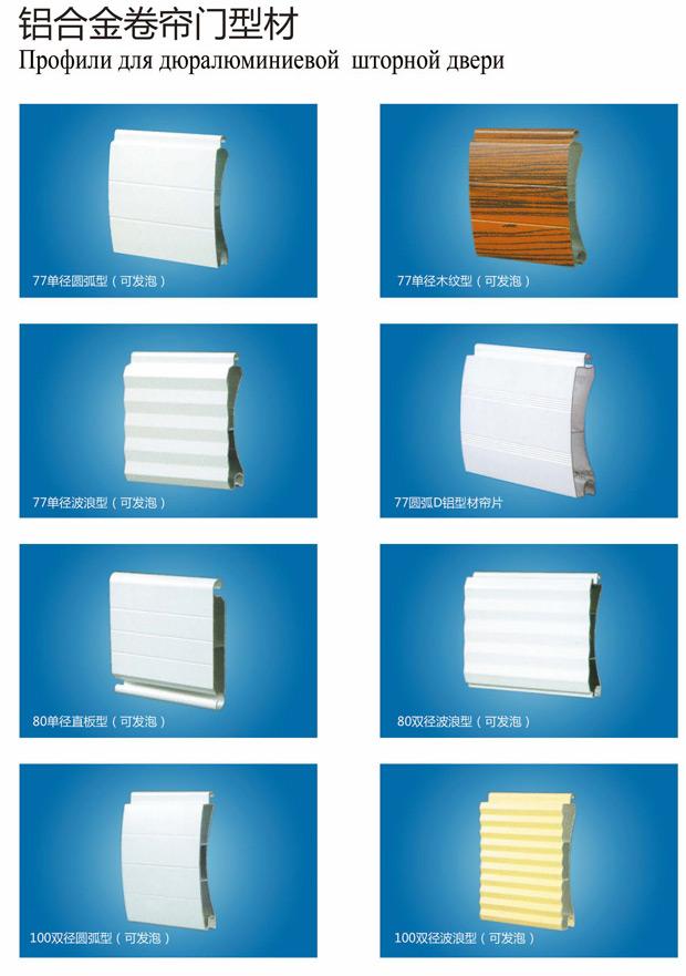 铝合金卷帘门型材料