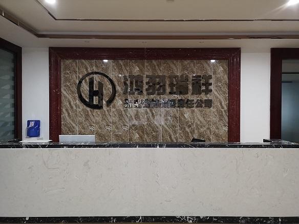 鸿羽瑞祥公司前台展示图