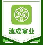 广汉市建成禽业有限公司