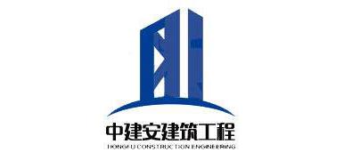中建安建筑工程
