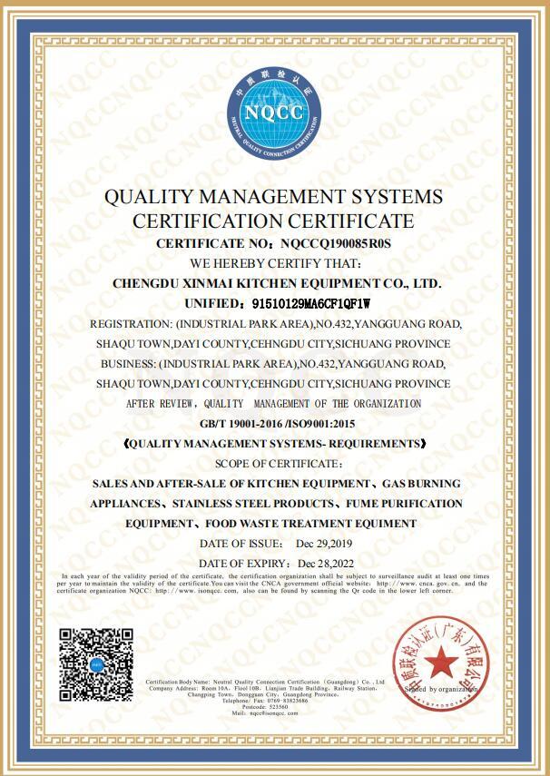 成都厨房设备英文版证书