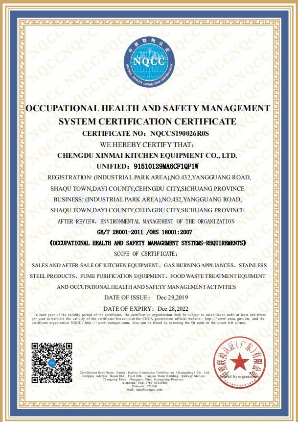 成都商用厨房设备英文证书