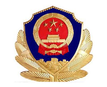 瀘州公安局