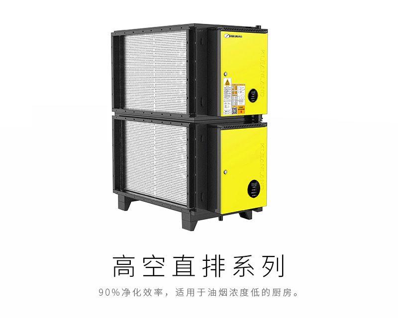 四川厨房设备-油烟净化器高空直排系列