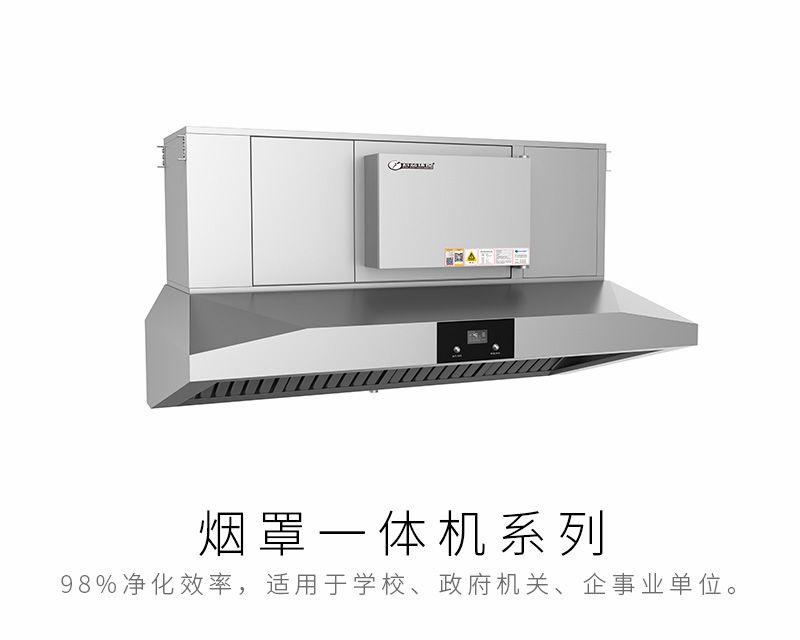 四川厨房设备-烟罩一体机