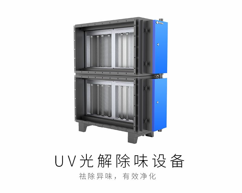 四川厨房设备-UV光解除味设备