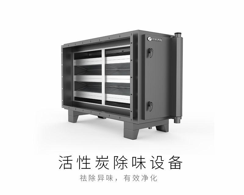 四川厨房设备-活性炭除味器